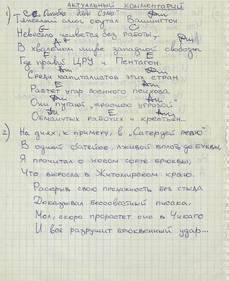 """""""Ошибка дяди Сэма"""" - автограф первого варианта песни """"Подвиг разведчика"""""""