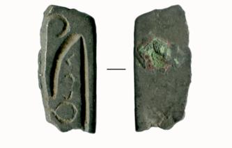 Фрагмент подвески с княжеским знаком, найденный в Клещине