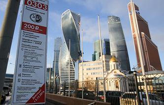 Знак платной парковки на Краснопресненской набережной в Москве