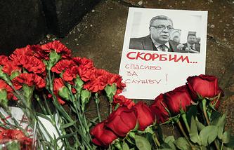 Портрет Андрея Карлова у входа в здание МИД РФ