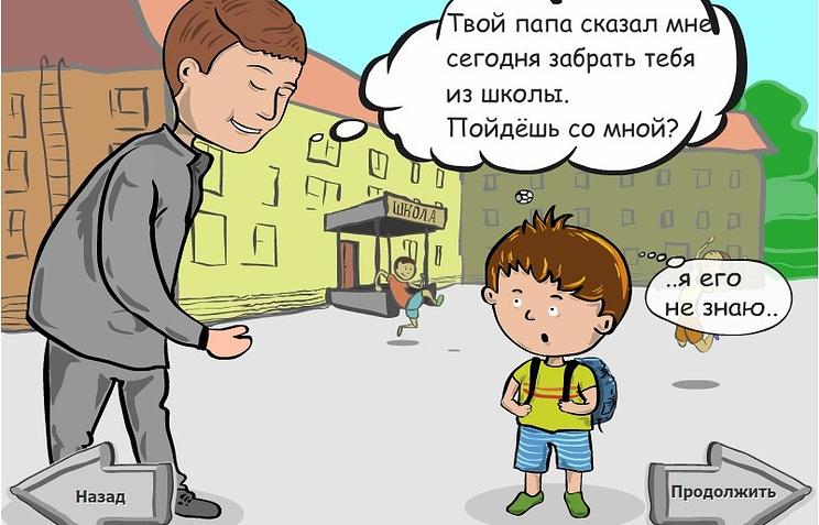 """Фрагмент из игры """"Ежка и его секреты"""""""