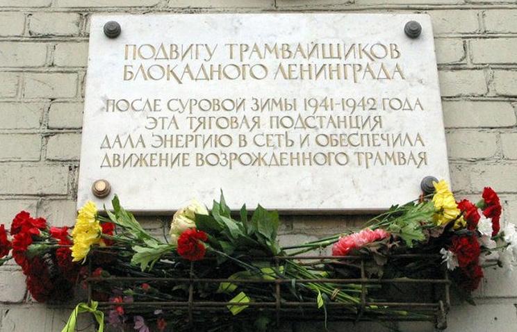"""Мемориальная доска на здании """"блокадной подстанции""""(тяговой подстанция № 11)"""