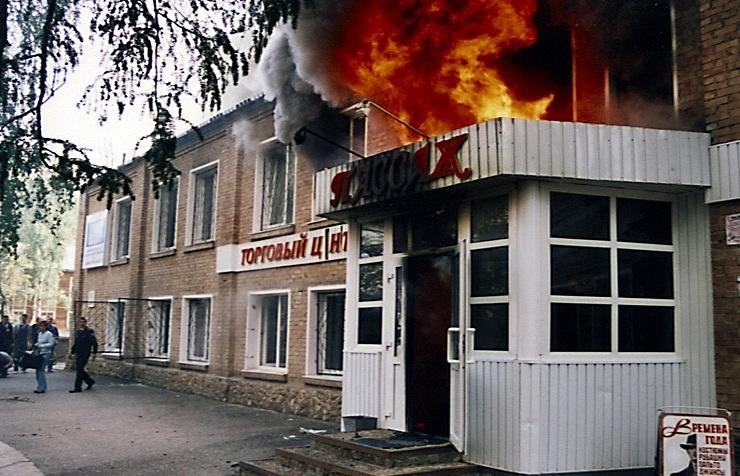 """Пожар в торговом центре """"Пассаж"""" в Ухте, 2005 г."""