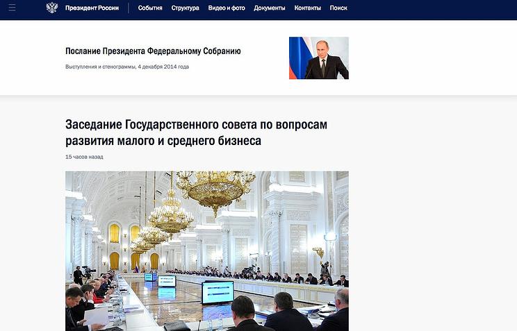 Скриншот страницы сайта президента России