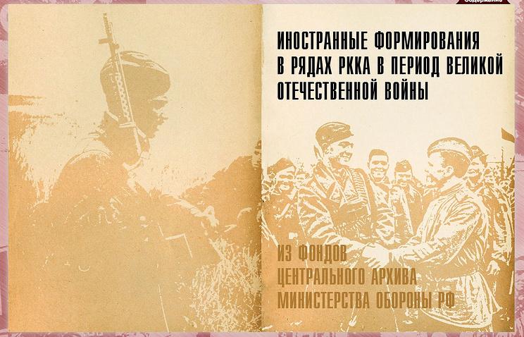 Рассекреченные архивные материалы из фондов Центрального архива Минобороны России