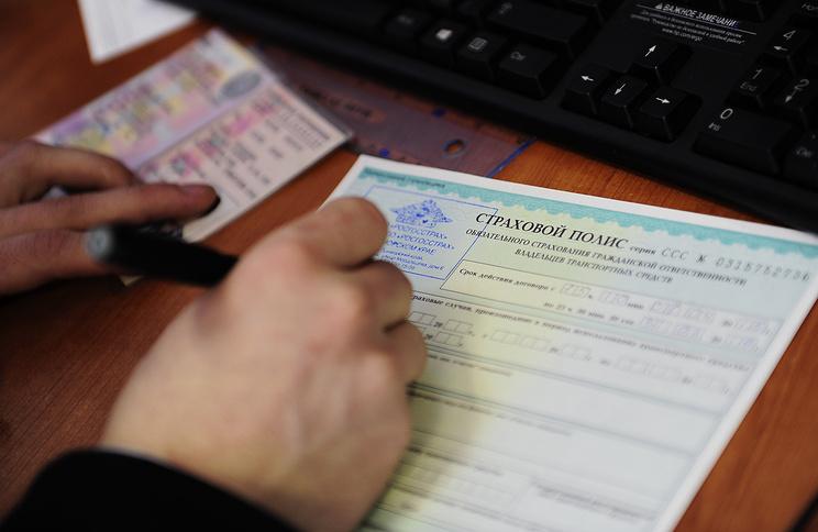"""Оформление страхового полиса ОСАГО в офисе компании """"Росгосстрах"""""""