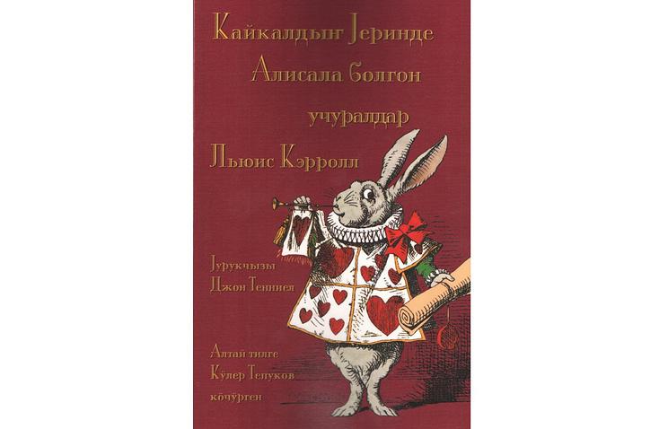 «Алиса вгосударстве чудес» впервый раз переведена наалтайский