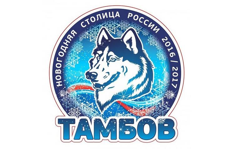 «Дружелюбный ипо-настоящему зимний». Символом Нового года выбрали тамбовского волка