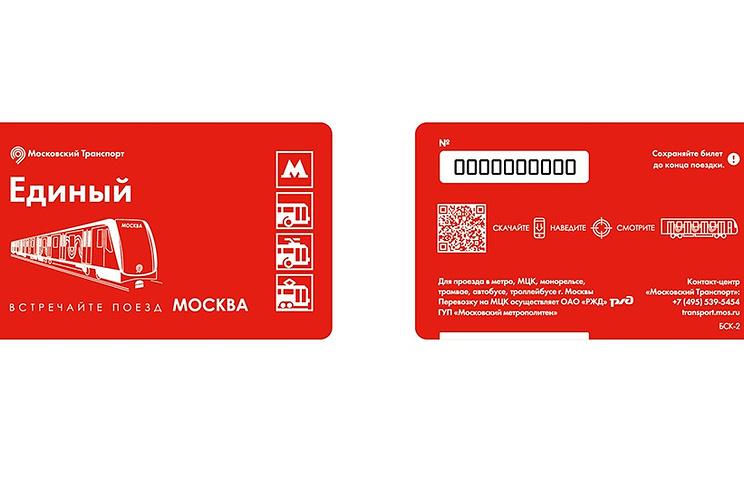 Кзапуску поезда «Москва» метрополитен выпустит тематические проездные
