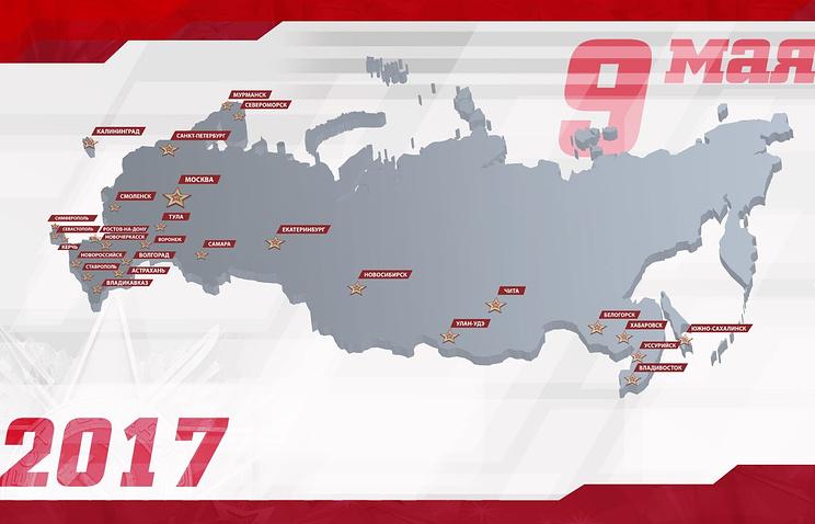 ВМинобороныРФ создали «Карту парадов Победы-2017»
