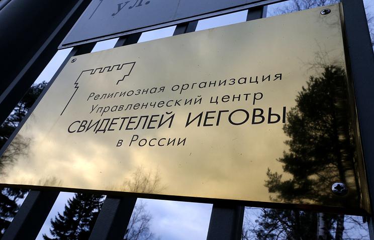 Пощады небудет: русский суд принял судьбоносное решение по«свидетелям Иеговы»