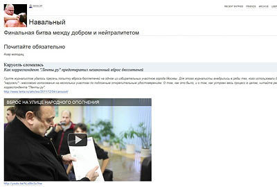Скриншот www.navalny.livejournal.com