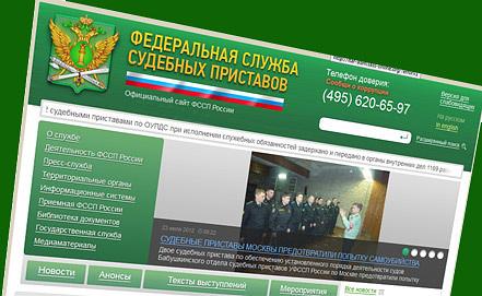 Скриншот  www.fssprus.ru/