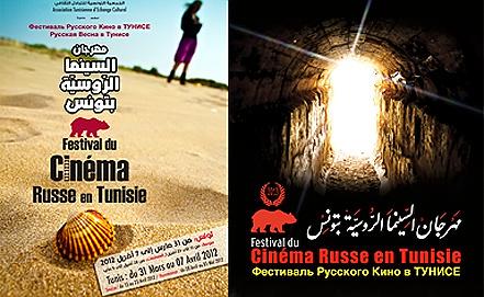 Иллюстрация www.tunifest.com