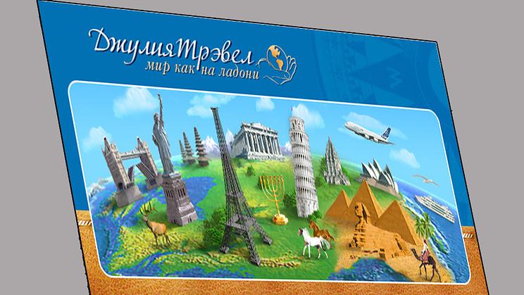 Скриншот www.juliatravel.ru/