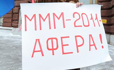 """Пикет против создания """"МММ-2011"""". Фото из архива ИТАР-ТАСС"""