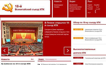 Стоп-кадр www.cntv.ru