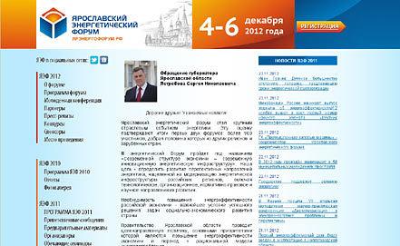 Фото ярэнергофорум.рф