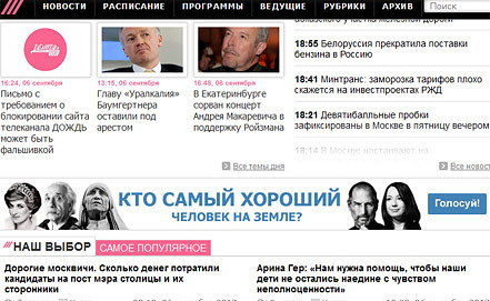 Скриншот tvrain.ru