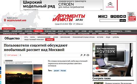 "Скриншот сайта ""АиФ"""