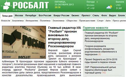 Скриншот rosbalt.ru