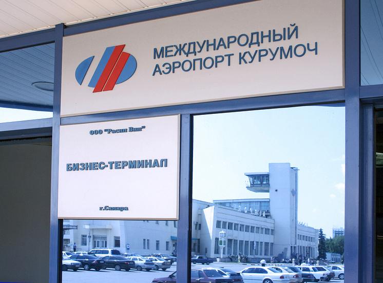 """Международный аэропорт """"Курумоч"""" в Самаре"""