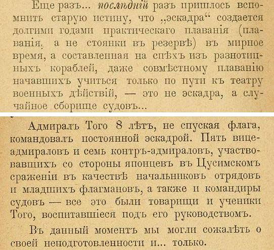 """Фрагмент из книги """"Бой при Цусиме"""""""