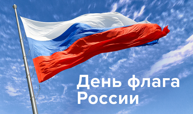 День флага отмечают наСтаврополье